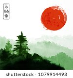 pine trees  big red sun and... | Shutterstock .eps vector #1079914493