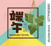 vector dragon boat festival... | Shutterstock .eps vector #1079980880