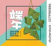 vector dragon boat festival... | Shutterstock .eps vector #1079980886