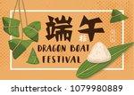 vector dragon boat festival... | Shutterstock .eps vector #1079980889