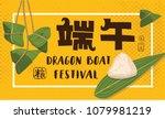 vector dragon boat festival... | Shutterstock .eps vector #1079981219