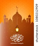 ramadan kareem wallpaper design ... | Shutterstock .eps vector #1080212909