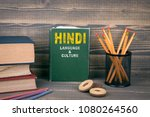 hindi language and culture... | Shutterstock . vector #1080264560