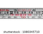 carpenter's square  translation ... | Shutterstock . vector #1080345710