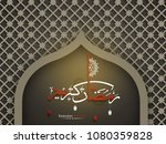 arabic calligraphy of text... | Shutterstock .eps vector #1080359828