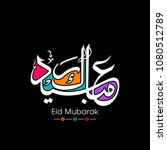 eid mubarak greeting card with... | Shutterstock .eps vector #1080512789