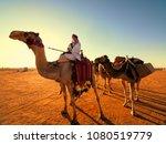 camel in saudi arabia dessert | Shutterstock . vector #1080519779