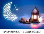 low light photo of lantern ... | Shutterstock . vector #1080560180