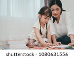 mother and daughter study... | Shutterstock . vector #1080631556