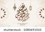 arabic islamic calligraphy of... | Shutterstock .eps vector #1080691010