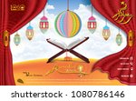 design poster and greeting... | Shutterstock .eps vector #1080786146