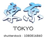Tokyo brush character. 3D rendering. - stock photo