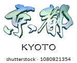 Kyoto brush character. 3D rendering. - stock photo
