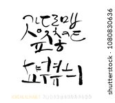 korean alphabet   handwritten...   Shutterstock .eps vector #1080830636