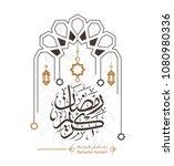 generous ramadan in islamic... | Shutterstock .eps vector #1080980336