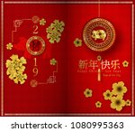 2019 happy chinese new year of... | Shutterstock .eps vector #1080995363