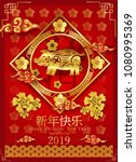 2019 happy chinese new year of... | Shutterstock .eps vector #1080995369