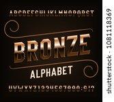 bronze alphabet font. vintage... | Shutterstock .eps vector #1081118369
