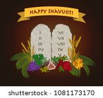 jewish holiday of shavuot ... | Shutterstock .eps vector #1081173170