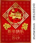 2019 happy chinese new year of... | Shutterstock .eps vector #1081203143