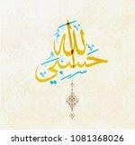 ramadan mubarak greeting vector ... | Shutterstock .eps vector #1081368026
