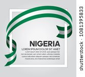 nigeria flag background | Shutterstock .eps vector #1081395833