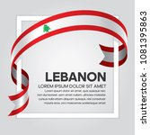 lebanon flag background | Shutterstock .eps vector #1081395863