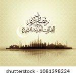 illustration of ramadan kareem...   Shutterstock .eps vector #1081398224