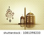 illustration of ramadan kareem. ... | Shutterstock .eps vector #1081398233