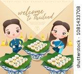 boy and girl wearing thai dress ... | Shutterstock .eps vector #1081433708