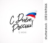 12 june. day of russia.... | Shutterstock .eps vector #1081469666