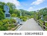 daejeon  south korea april 2018 ... | Shutterstock . vector #1081498823