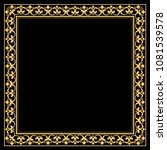decorative frame. elegant... | Shutterstock .eps vector #1081539578