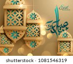 eid mubarak calligraphy with... | Shutterstock .eps vector #1081546319