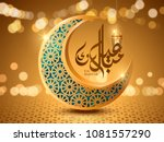 eid mubarak calligraphy with... | Shutterstock .eps vector #1081557290