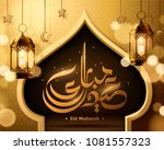 eid mubarak calligraphy on...   Shutterstock .eps vector #1081557323