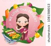 boy and girl wearing thai dress ... | Shutterstock .eps vector #1081588013