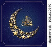 crescent moon decorated with... | Shutterstock .eps vector #1081610390