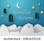 paper art of ramadan lantern... | Shutterstock .eps vector #1081653110