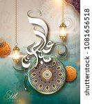 eid mubarak calligraphy with... | Shutterstock .eps vector #1081656518