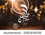 eid mubarak calligraphy with... | Shutterstock .eps vector #1081656530