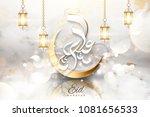 eid mubarak calligraphy on... | Shutterstock .eps vector #1081656533