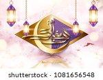 Ramadan Kareem Calligraphy On...