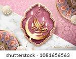 ramadan kareem golden... | Shutterstock .eps vector #1081656563