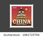 temple of heaven china  post... | Shutterstock .eps vector #1081725704