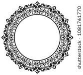 decorative frame. elegant... | Shutterstock .eps vector #1081761770