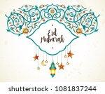 vector eid mubarak card. banner ... | Shutterstock .eps vector #1081837244