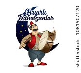 ramadan kareem  ramadan drummer ... | Shutterstock .eps vector #1081907120
