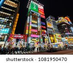 tokyo  japan   apr 24  2018 ... | Shutterstock . vector #1081950470