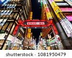 tokyo  japan   apr 24  2018 ... | Shutterstock . vector #1081950479